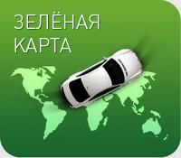 Авто страховка зеленая карта